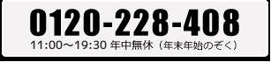0120-228-408 11:00~20:00 年中無休(年末年始のぞく)
